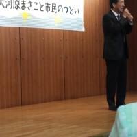 菅直人元総理も駆けつけました