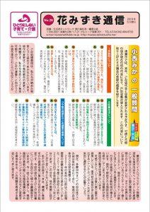 花みずき通信(№26-05)2019.8.26のサムネイル