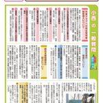 花みずき通信(No.29-04)2020.11.20のサムネイル